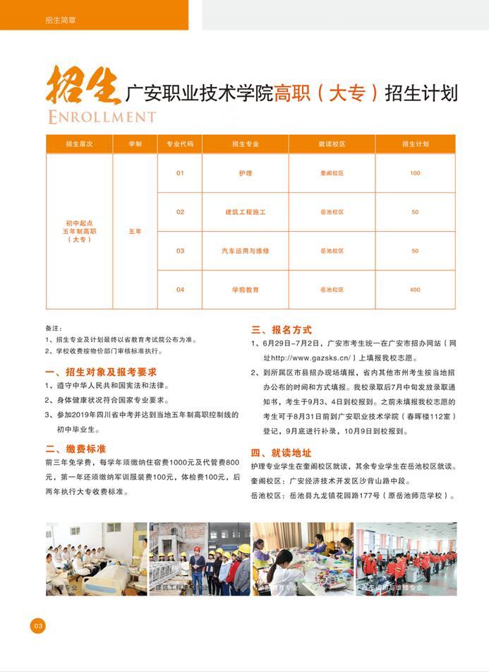 广安职业技术学院2019年五年制大专招生简章