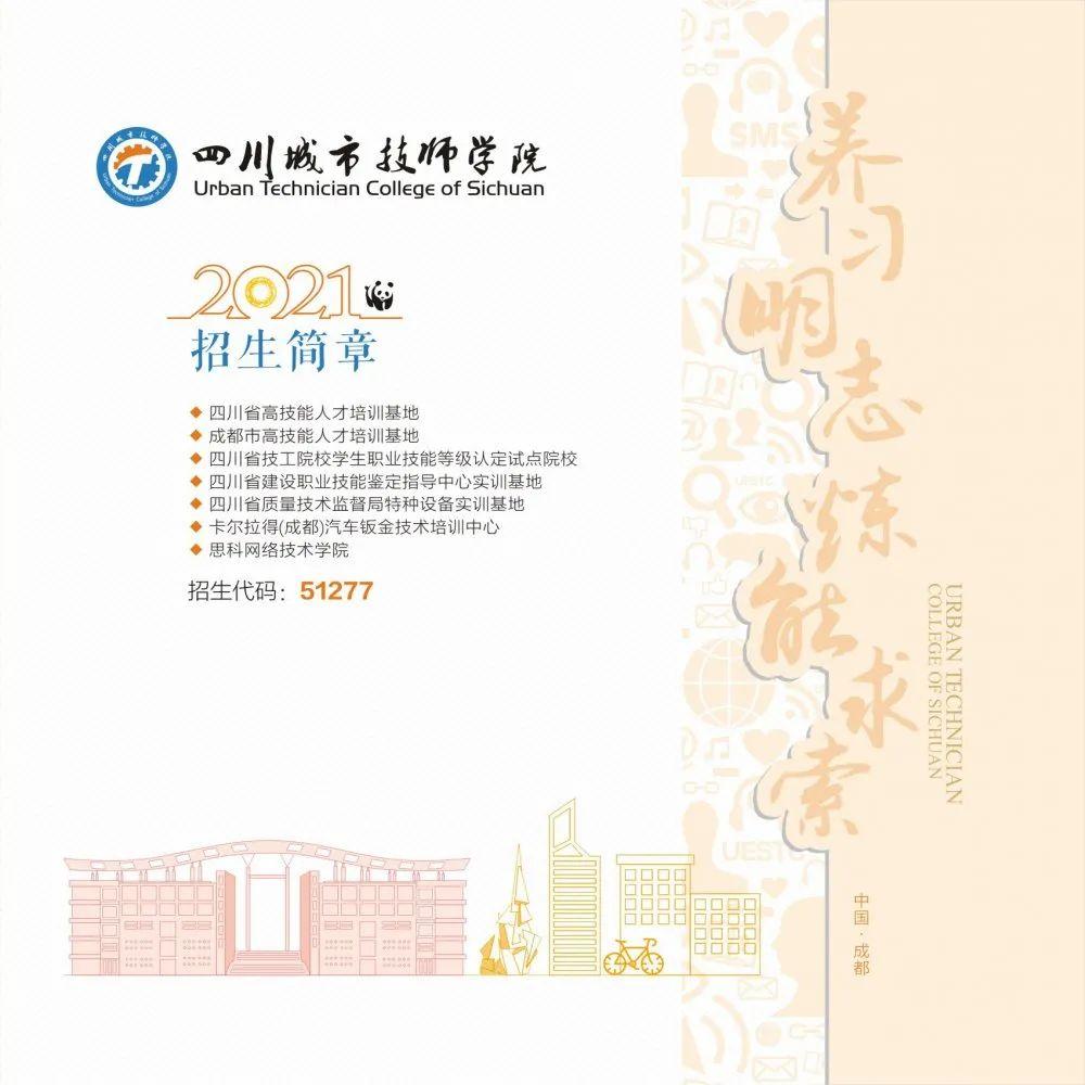 四川城市技师学院2021年招生简章