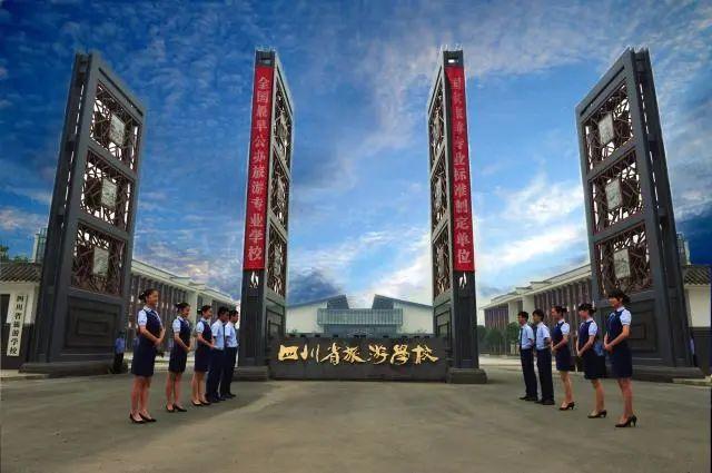 四川省旅游学校2021年招生简章