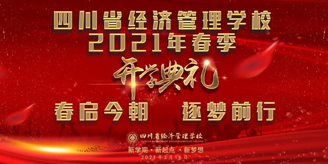 四川省经济管理学校2021年春季学期开学典礼