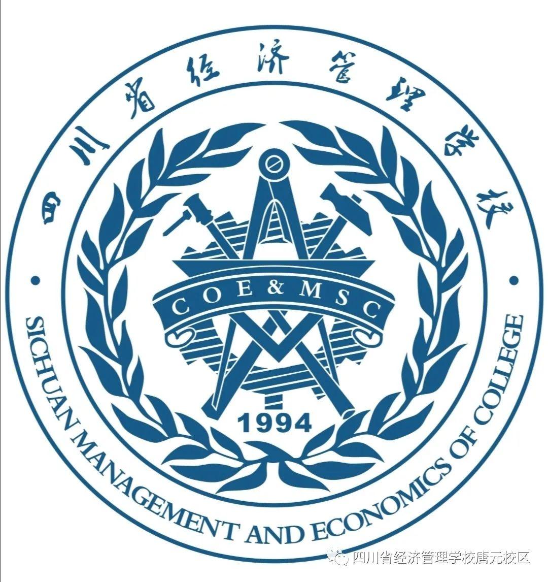 四川省经济管理学校|招生简章