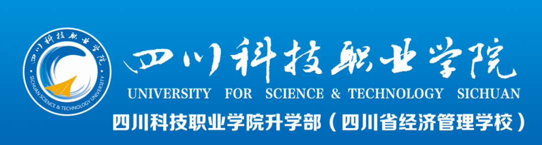 四川科技职业学院中职部(四川省经济管理学校)2021年招生画册新鲜出炉!